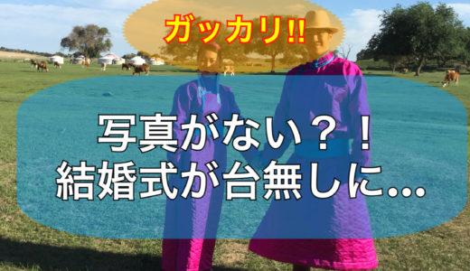 【写真がない?!】内モンゴルで挙げた結婚式で起きたトラブル