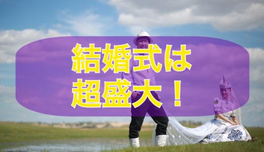 【内モンゴルの結婚式】とにかく盛大!ご祝儀はスマホ決済?!