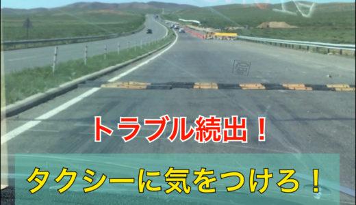 【トラブル注意】内モンゴルのタクシー事情
