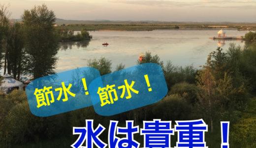 雨が降らない!水がない!内モンゴルの草原の節水生活