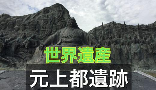 内モンゴルの世界遺産「元上都遺跡」【歴史を学んでから行くべき!】