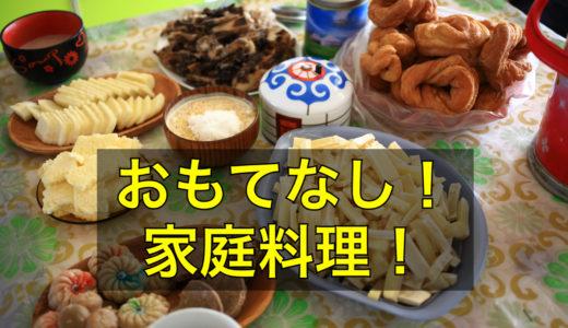 内モンゴルのグルメ情報【家庭料理編】