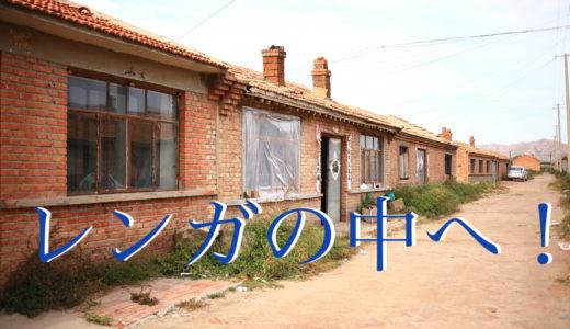 意外とキレイ!内モンゴルのレンガの家に入ってみました!