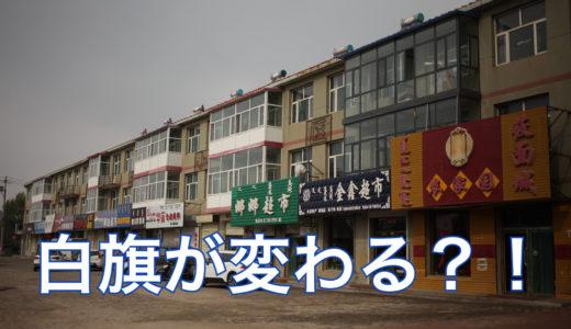内モンゴルの「白旗」は再開発真っ只中!