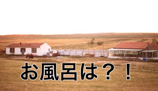 「お風呂はどうするの?」水のない内モンゴルの草原生活