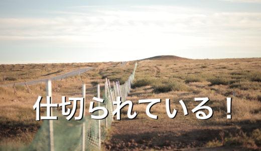 内モンゴルの草原は細かく仕切られている?遊牧禁止の思わぬ影響