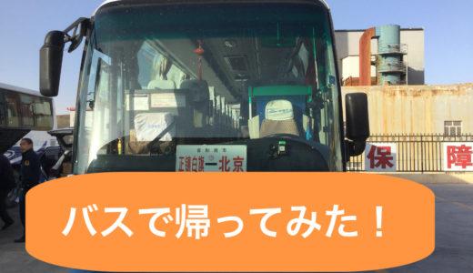 内モンゴルから北京までバスで帰ってみました!【日本のバスと比べちゃダメ】