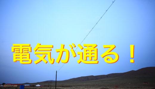 内モンゴルの草原の家に電気が通る!